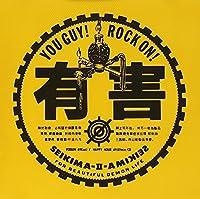 Seikima-II - Yuugai [Japan LTD Blu-spec CD II] MHCL-30100 by Seikima-II (2013-07-17)