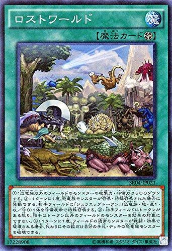 遊戯王/ロストワールド(スーパーレア)/ストラクチャーデッキR-恐獣の鼓動-