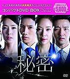 秘密 コンパクトDVD-BOX[期間限定スペシャルプライス版][PCBE-63686][DVD]