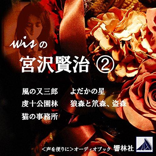 wisの宮沢賢治(2)「風の又三郎」「虔十公園林」他3編 | 宮沢 賢治