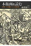 木版画を読む―占星術・「死の舞踏」そして宗教改革