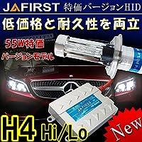 H4 Hi/Lo 4300K 12V55W HIDキット JAFIRST CAR特価バージョンHID 新開発 耐久性抜群 PIAA超 と耐久性を両立!