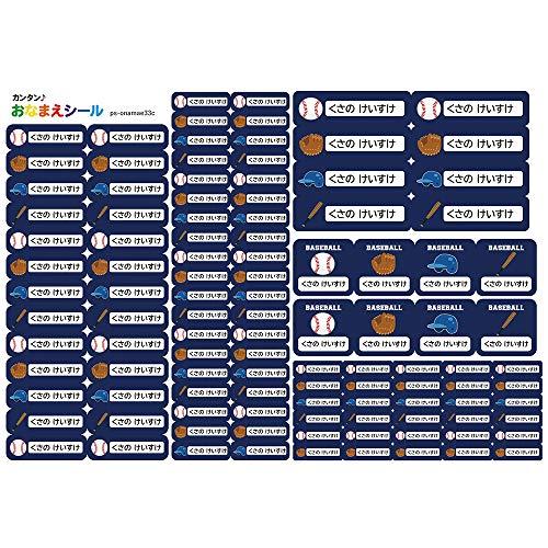お名前シール 耐水 5種類 110枚 防水 ネームシール シールラベル 保育園 幼稚園 小学校 入園準備 入学準備 野球 スポーツ ネイビー
