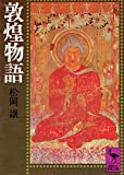 敦煌物語 (講談社学術文庫 558)