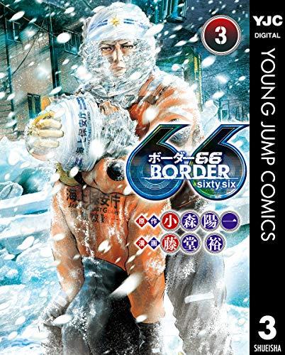 BORDER66 3 (ヤングジャンプコミックスDIGITAL)