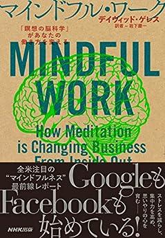 [デイヴィッド・ゲレス, 岩下 慶一]のマインドフル・ワーク 「瞑想の脳科学」があなたの働き方を変える