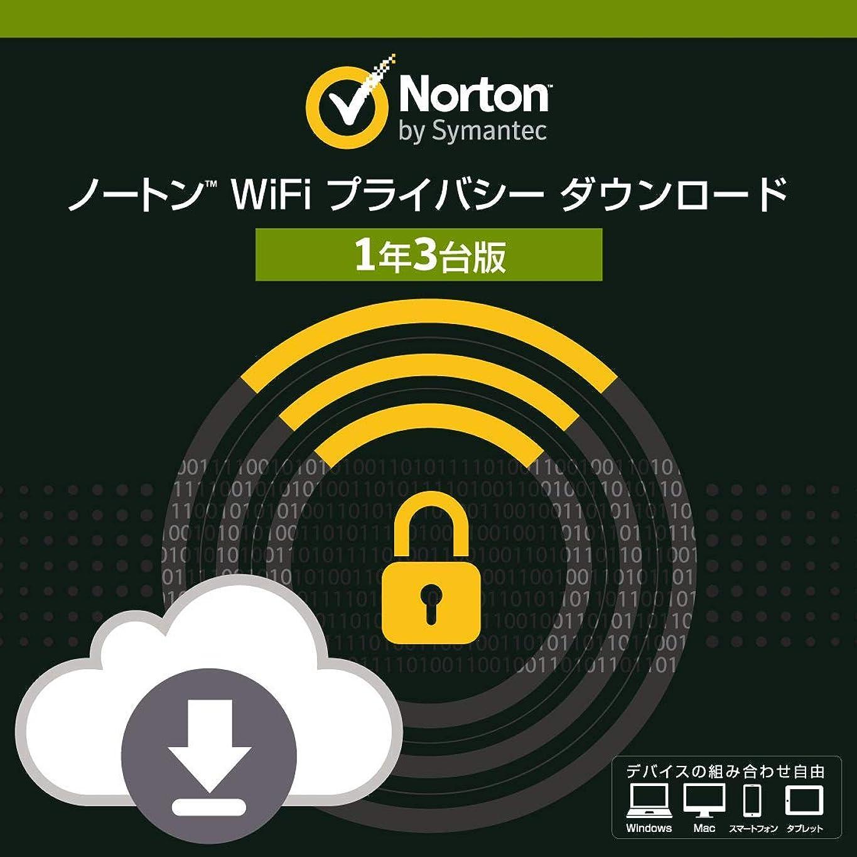 おっと港スタッフノートン WiFiプライバシー(最新)|1年3台版|オンラインコード版|Win/Mac/iOS/Android対応