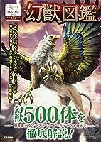 幻獣図鑑 (QUEST OF FANTASYシリーズ)