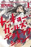 トーキョー・ガールズ・デストラクション 1 (マッグガーデンコミック Beat'sシリーズ)