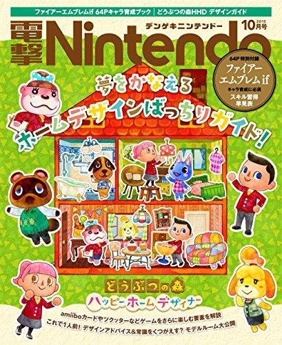 電撃Nintendo 2015年10月号 [雑誌]