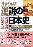逆説の日本史9 戦国野望編(小学館文庫)
