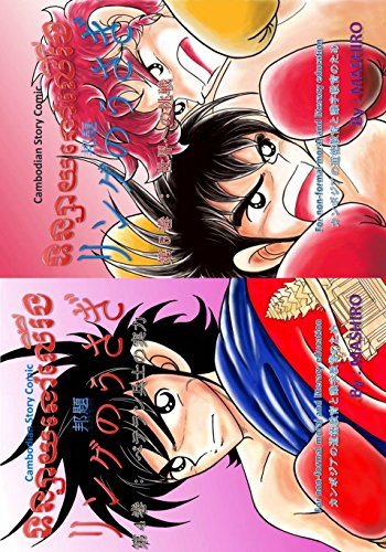 Bunny in the RING vol4 and vol5 62P Japanese: Cambodian first comic vol4 and vol5 Challenge to the world Japanese (Japanese Edition)