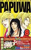 PAPUWA (8) (ガンガンコミックス (0640))