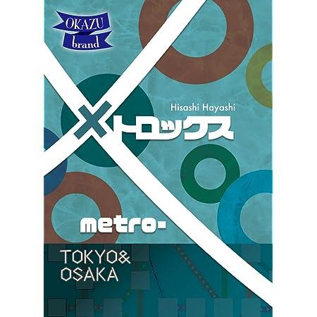OKAZU brand メトロックス (1-6(99)人用 20分 8才以上向け) ボードゲーム