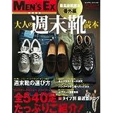 最高級靴読本番外編 大人の週末靴読本 MEN'S EX特別編集