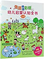 The Life-Situation Cognitive Book for Children (Bilingual Edition of Engish And Chinese)