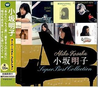 小坂明子 スーパーベスト・コレクション WQCQ247