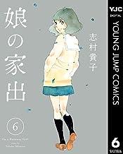 表紙: 娘の家出 6 (ヤングジャンプコミックスDIGITAL) | 志村貴子