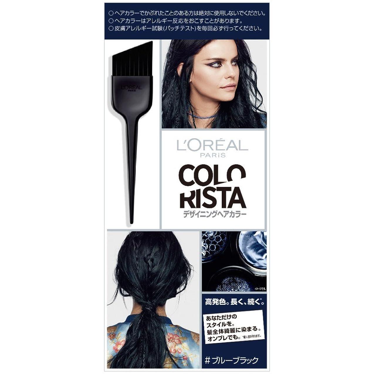 いちゃつく素晴らしいですバリアロレアル パリ カラーリスタ デザイニングヘアカラー ブルーブラック