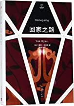 Homegoing (Chinese Edition)