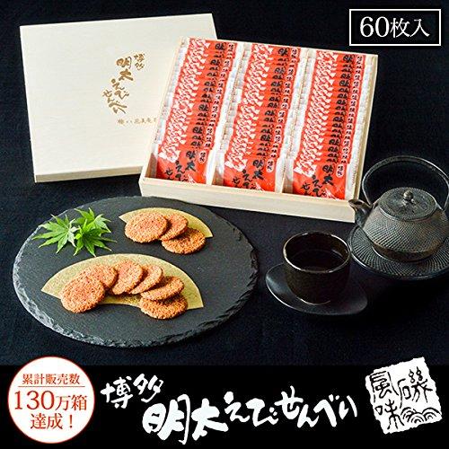 「博多明太えびせんべいギフトボックス60枚入」(宅急便発送)