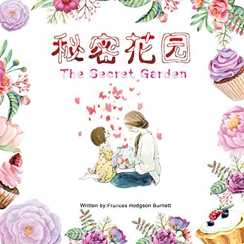 秘密花园 -秘密花園 [The Secret Garden] audiobook cover art