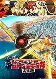 荒野のコトブキ飛行隊 完全版(通常版)[Blu-ray/ブルーレイ]