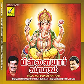 Pillaiyar Subrabatham / Pillaiyar Thirupalli Ezhuchi / Pukalmalai