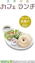Sutekini launch cafe Gourmet Information in Koriyama (Japanese Edition)
