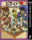 竜と勇者と配達人 7 (ヤングジャンプコミックスDIGITAL)