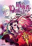 盾の勇者の成り上がり 8 (MFコミックス フラッパーシリーズ)