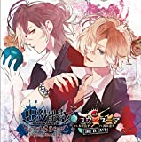 "DIABOLIK LOVERS VERSUS SONG Requiem(2)Bloody Night Vol.V コウVSユーマ CV.木æ'良平 / CV.鈴木é""央"