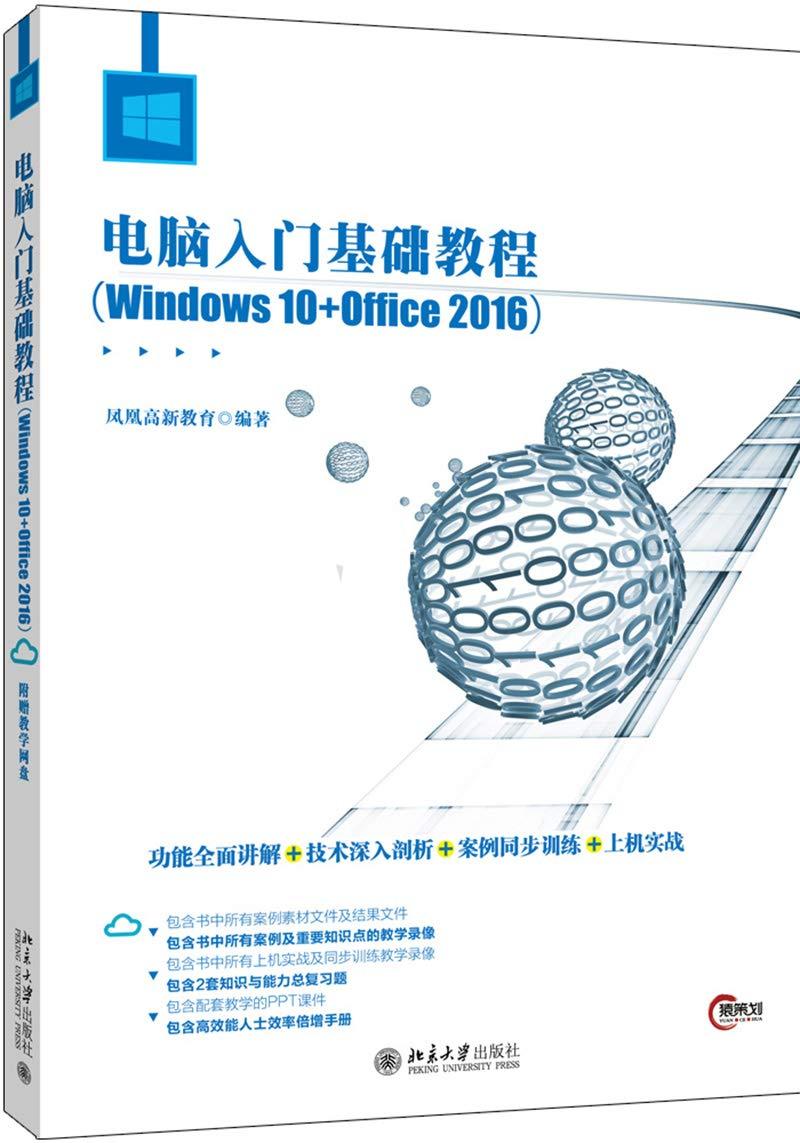电脑入门基础教程(Windows 10+Office 2016)