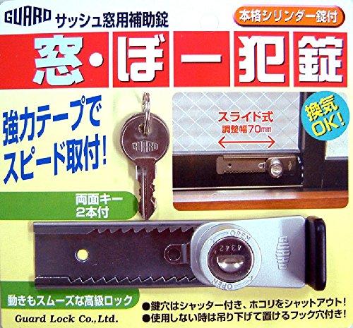 ガードロックサッシュ窓用補助錠窓・ぼー犯錠(シルバー)No.540S