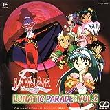 ルナ・エターナルブルー ルナティック・パレード Vol.2