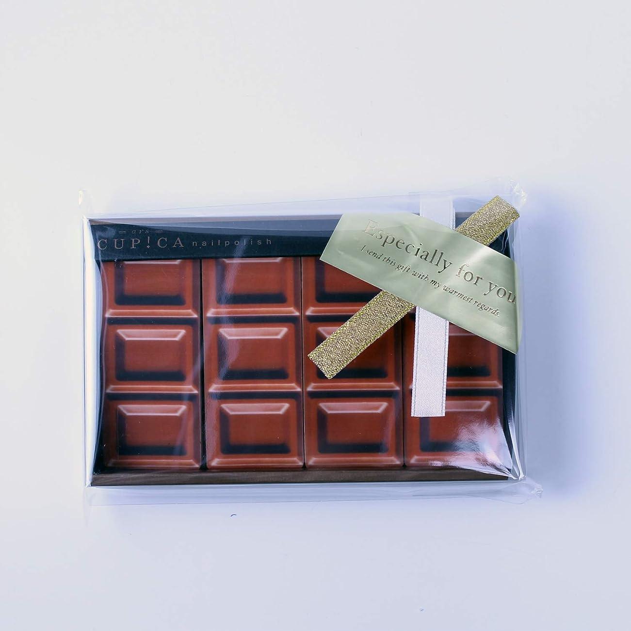 尊敬するくるみ食事を調理するバレンタイン ホワイトデー ギフト お餞別 チョコのような爪磨き おもしろグッズ アルスキュピカ チョコレート柄 ギフトシール付 クリアケース入