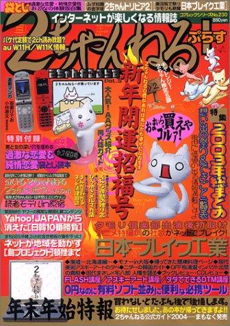 2ちゃんねるぷらす vol.5 (コアムックシリーズ 230)