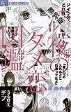 深夜のダメ恋図鑑(1)【期間限定 無料お試し版】 (フラワーコミックス)