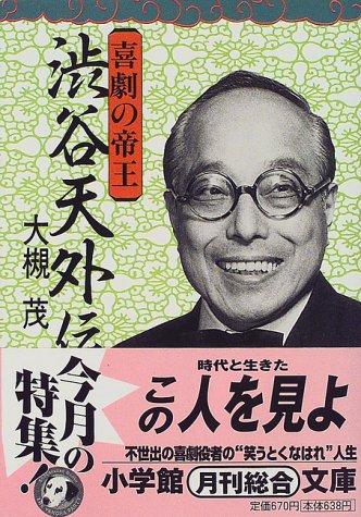 喜劇の帝王 渋谷天外伝 (小学館文庫)