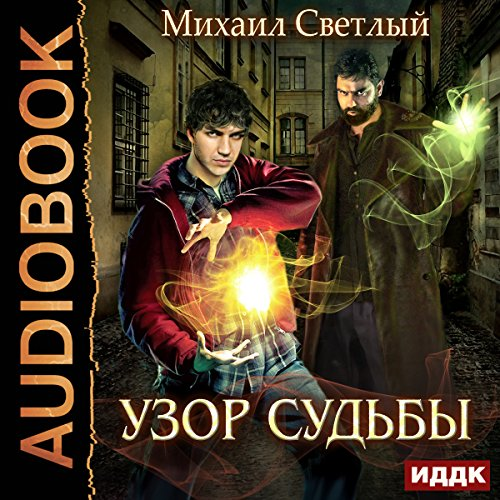 Destiny Pattern [Russian Edition] audiobook cover art