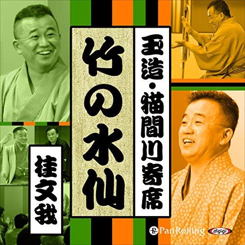 【猫間川寄席ライブ】 竹の水仙 audiobook cover art