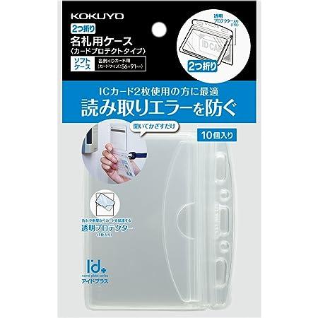 コクヨ 名札ケース ソフトケース アイドプラス プロテクトタイプ 2つ折り 10個 ナフ-SPC195-10