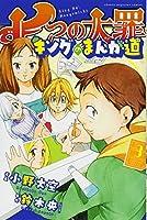 七つの大罪 キングのまんが道(3) (講談社コミックス)