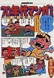 70年代マンガ大百科―こんな名作・快作・珍作があったのか! (別冊宝島 (288))