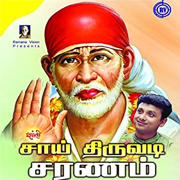 Sai Thiruvadi Saranam