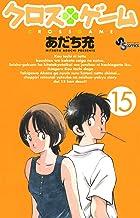 表紙: クロスゲーム(15) (少年サンデーコミックス) | あだち充