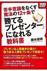 苦手意識をなくす魔法の12ヶ条で「勝てるプレゼンター」になれる教科書 (impress QuickBooks) Kindle版