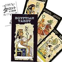 エジプシャン・タロット【日本語冊子付】