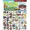 週刊ファミ通 2020年12月10日号【アクセスコード付き】 [雑誌]