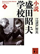 表紙: 小説 盛田昭夫学校(上) (講談社文庫)   江波戸哲夫